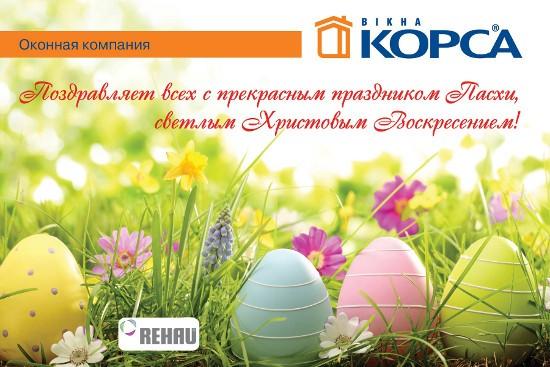 ТМ КОРСА поздравляет с праздником Пасхи!