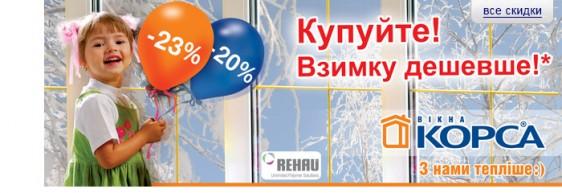 Покупайте окна зимой дешевле!