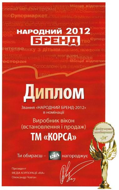Вікна КОРСА – Народний бренд 2012