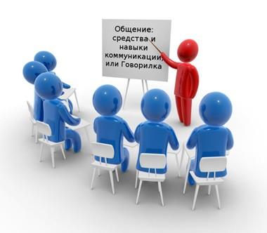 Тренинг «Общение: средства и навыки коммуникации»