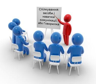тренінг «Спілкування: засоби і навички комунікації»