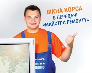 Вікна КОРСА на 5 каналі в передачі «Майстри ремонту»