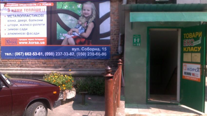 Купить металлопластиковые окна в Ромнах