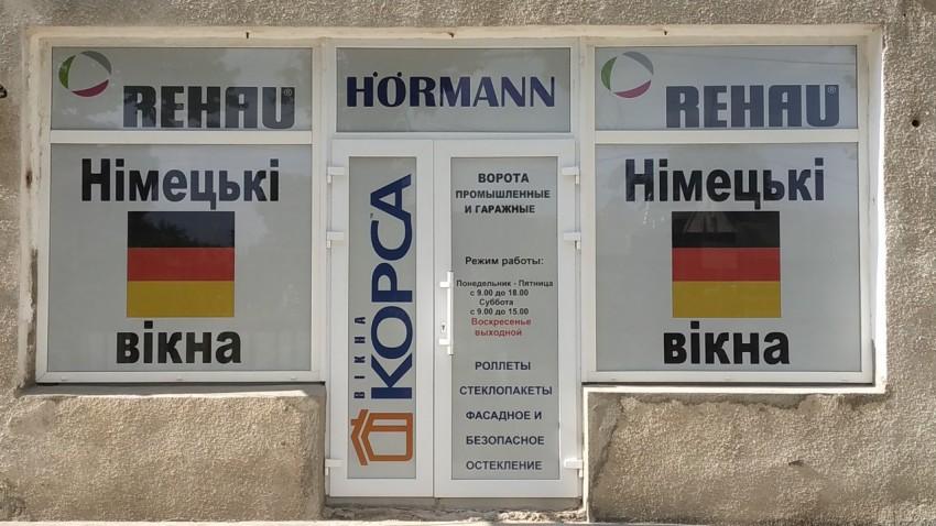 Купить пластиковые окна в Одессе