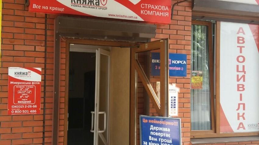 Купить окна в Жмеринке