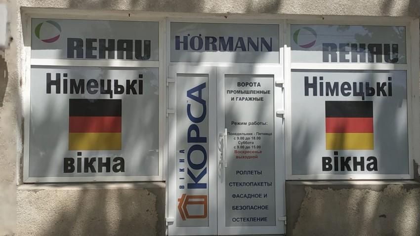 Купить металлопластиковые окна в Одессе