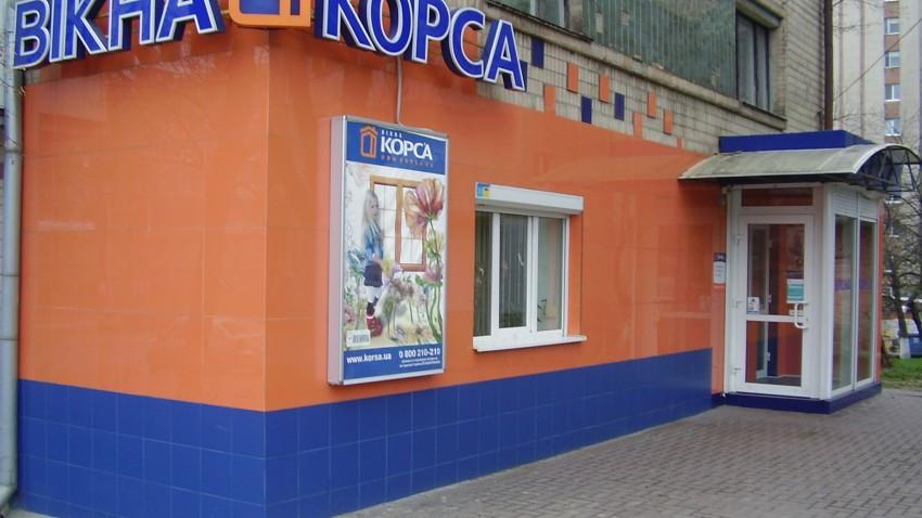Купити вікна у Вінниці