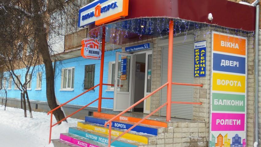 Купить металлопластиковые окна в Конотопе