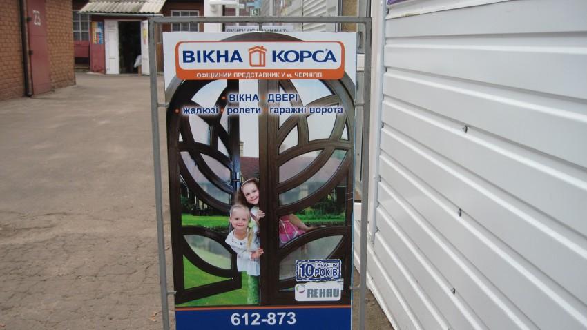 Купити пвх вікна в Чернігові
