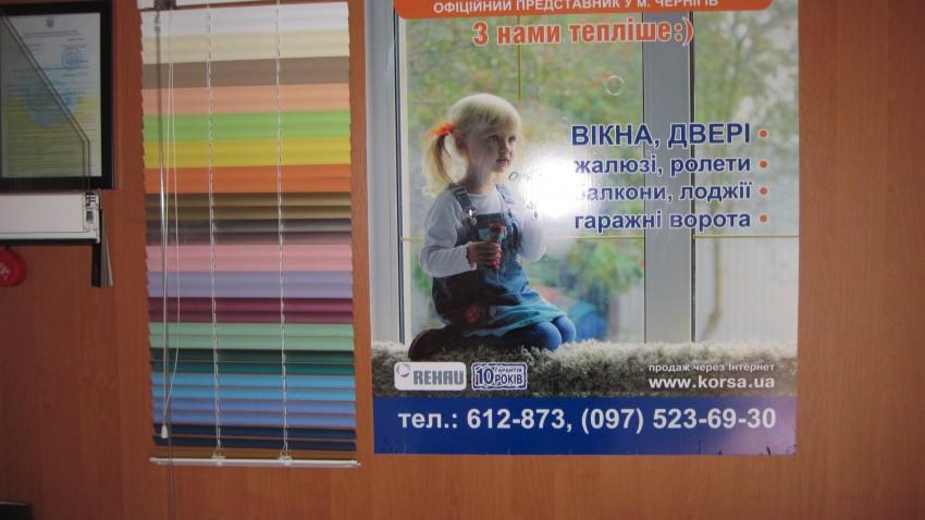 Купити вікна в Чернігові