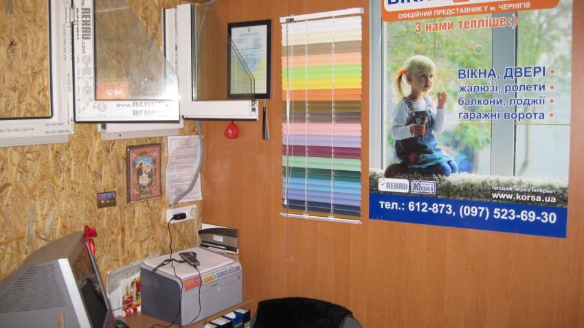 Купити металопластикові вікна в Чернігові
