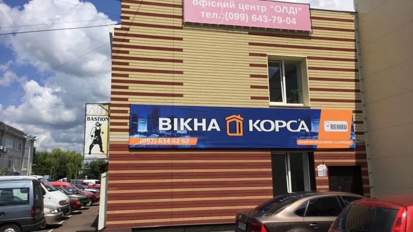 Купити пвх вікна в Житомирі