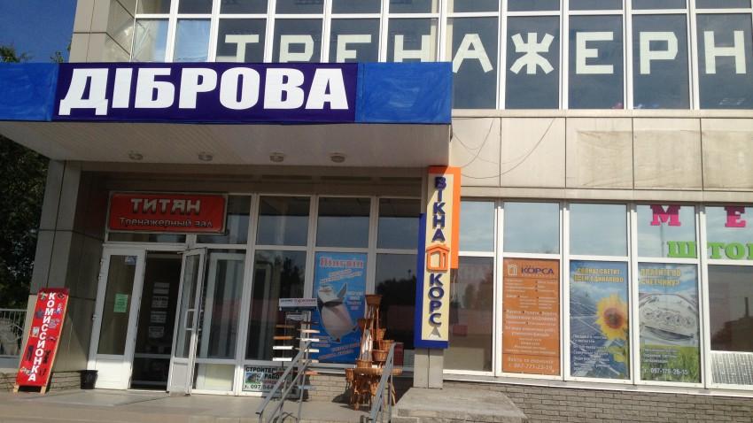 Купить металлопластиковые окна в Кировском