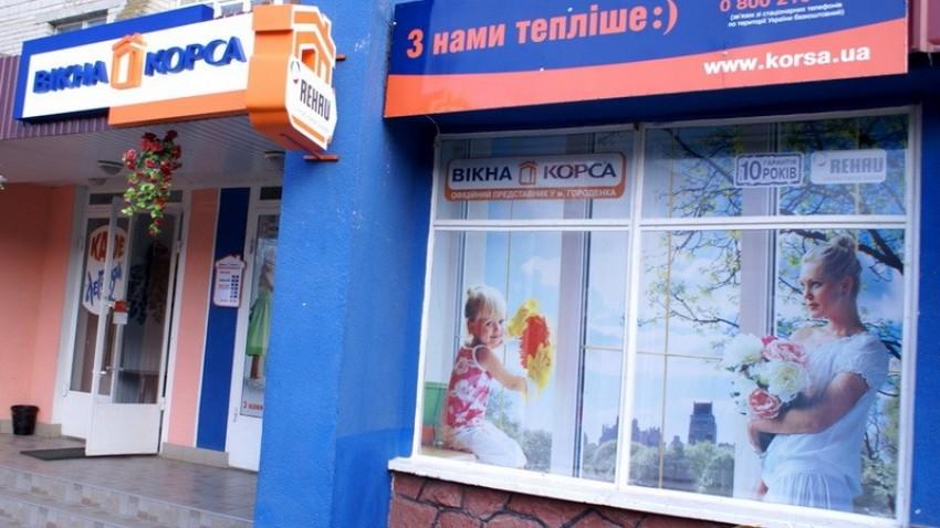 Купить пластиковые окна в Городенке