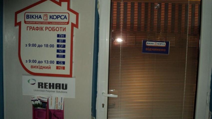 Купити вікна в Южноукраїнську