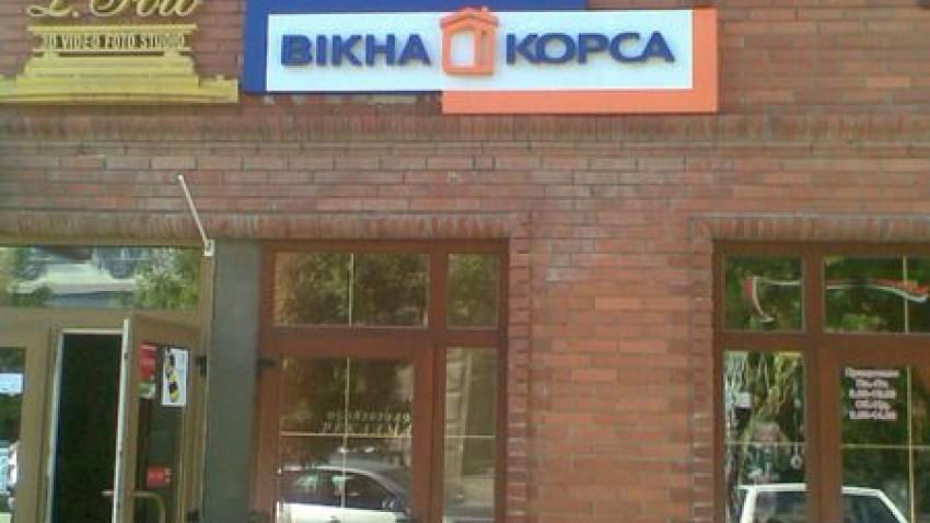 Купити металопластикові вікна в Чомонин