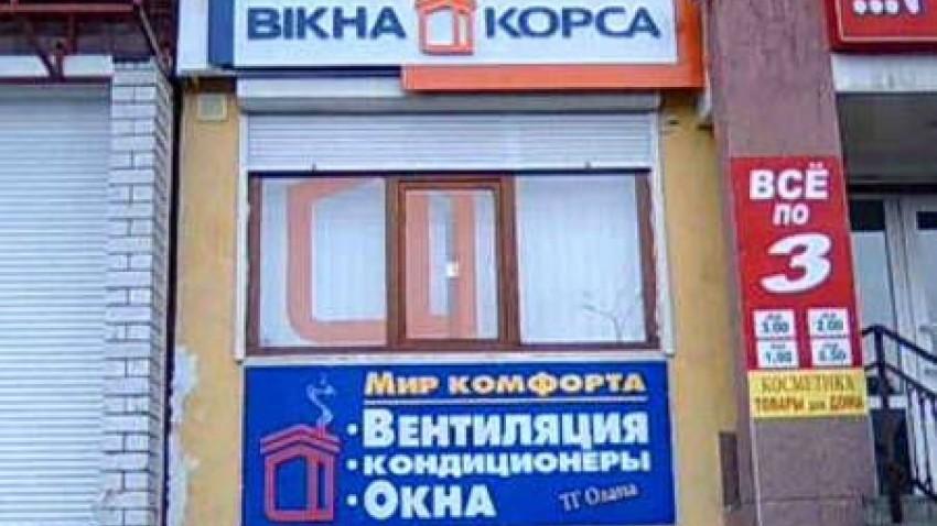 Купить металлопластиковые окна в Каменском (Днепродзержинске)