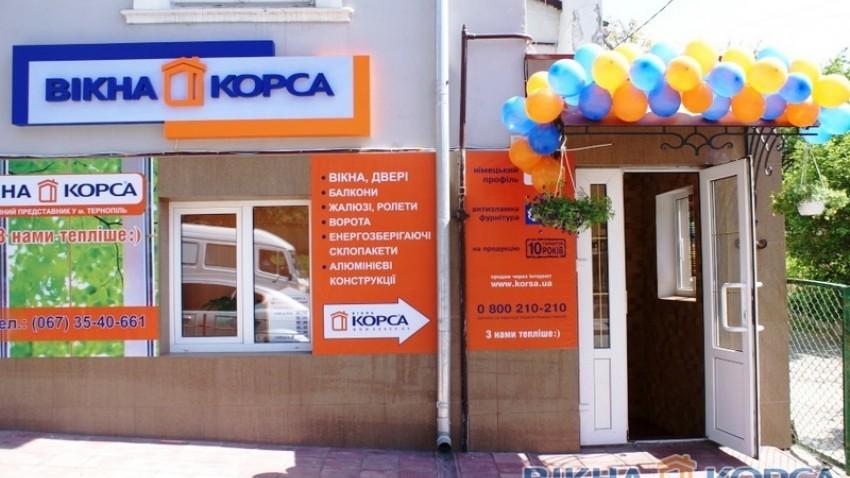 Купить металлопластиковые окна в Тернополе