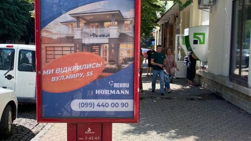 Купити пластикові вікна в Мукачево