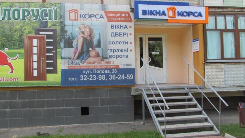 Купити пвх вікна в Кіровограді