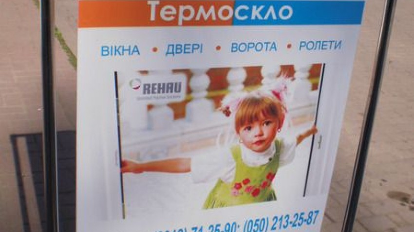 Купити металопластикові вікна rehau в Чопі