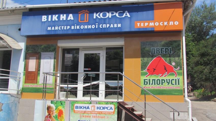 Купить металлопластиковые окна в Кировограде