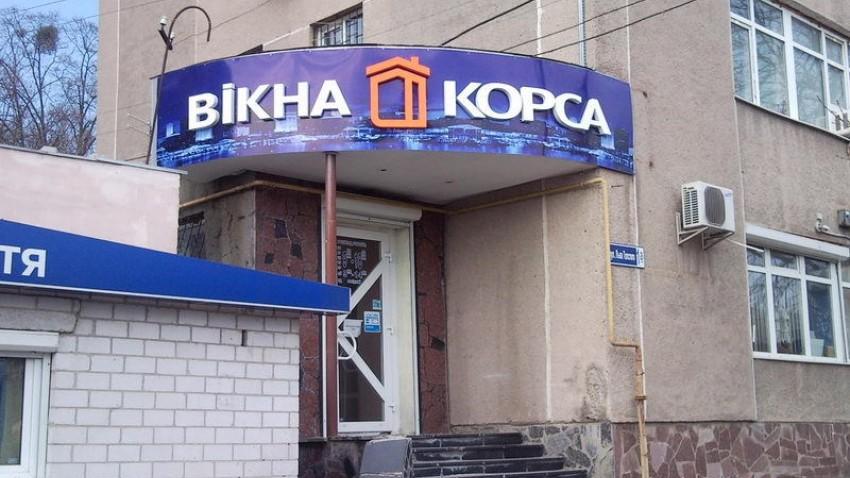 Купить металлопластиковые окна в Житомире